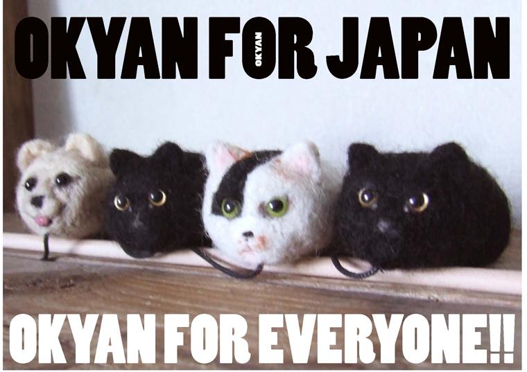 okyan for japan コピー