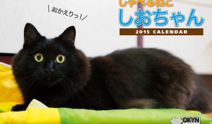 2015しおちゃんカレンダー予約開始!