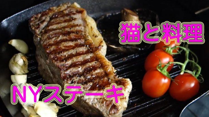 NYステーキをがっつり焼く!