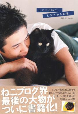 shiochan1.jpg